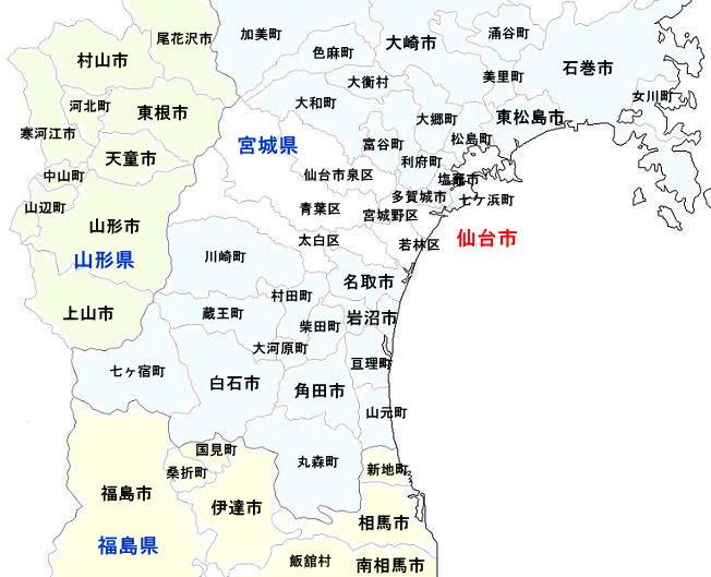 粗大ゴミ・廃品回収 出張エリア / 仙台市ほか宮城県南部・山形県東部・福島県北部へ伺います。